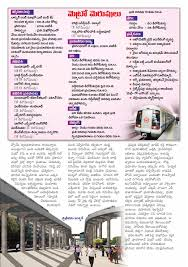 essay writing on hyderabad metro rail com writing a film essay
