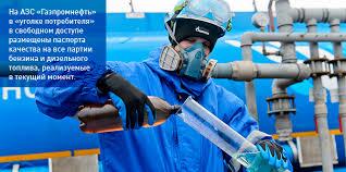 Качество нашего топлива ПАО Газпром нефть  В дополнение к оперативным и лабораторным контрольным мероприятиям на этапах транспортировки топлива каждая из 1200 АЗС Газпромнефть в России ежемесячно