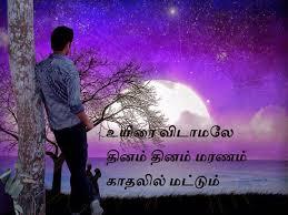 tamil sad feeling kavithaigal images
