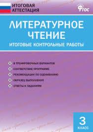 Литературное чтение класс Итоговые контрольные работы ФГОС  3 класс Итоговые контрольные работы ФГОС