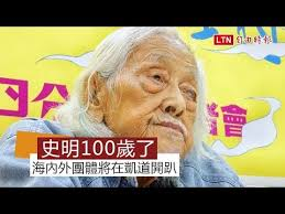 Image result for Lin Chao-hui (林朝暉
