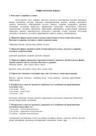Контрольная работа по дисциплине Русский язык и культура речи  Орфоэпические нормы