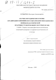 Диссертация на тему Научно методические основы организации  Диссертация и автореферат на тему Научно методические основы организации олимпийского образования школьников в период