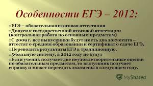 Презентация на тему Всё решают только знания С января  5 ЕГЭ обязательная итоговая аттестация Допуск к государственной итоговой аттестации контрольная работа
