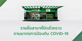 หน้าหลัก - ธนาคารกสิกรไทย