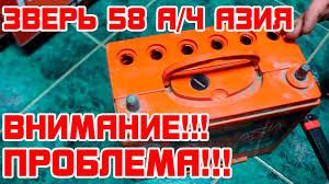 <b>Зверь</b> ASIA 58А/Ч Проблема эксплуатации аккумулятора - YouTube
