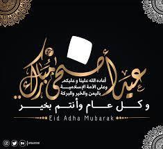 Eid Adha Mubarak عيد الأضحى المبارك on Behance