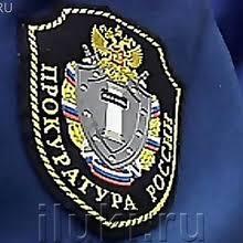 Дедовичском районе представительный орган муниципального  В Дедовичском районе представительный орган муниципального образования обязали создать контрольно счетный орган