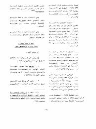 حرب الخليج الأولى قرار مجلس الأمن التابع للأمم المتحدة رقم 598 (1987) ،