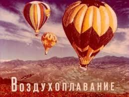 История воздухоплавания реферат для детей ru Наклейки на авто туфля