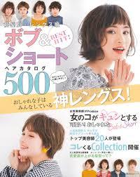 Best Hit 前髪別レングス順 ボブショートヘアカタログ500 主婦の友