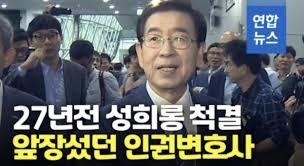 박원순 서울시장, 안희정˙오거돈에 이은 '성추행 논란' 속 사망 < 사건/사고 < 사회 < 기사본문 - 금강일보