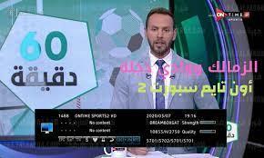 تردد قناة اون تايم سبورت 2 on time sport HD الناقلة لمباراة الزمالك ووادي  دجلة اليوم الدوري المصري - كورة في العارضة