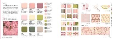 配色アイデア手帖 日本の美しい色と言葉 心に響く和のデザインがつくれる