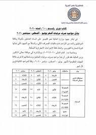 زاد الطالب: جدول مواعيد صرف مرتبات العاملين بالدولة لأشهر ( يوليو - أغسطس -  سبتمبر) 2020
