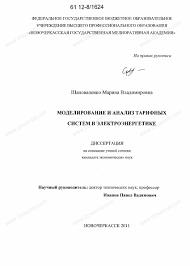 Диссертация на тему Моделирование и анализ тарифных систем в  Диссертация и автореферат на тему Моделирование и анализ тарифных систем в электроэнергетике dissercat