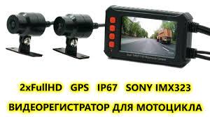 <b>Двухканальный</b> Full HD <b>видеорегистратор</b> для мотоцикла с GPS ...