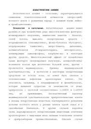 Филатов Л Б Анемии Методическое пособие для врачей ru Реферат Апластические анемии