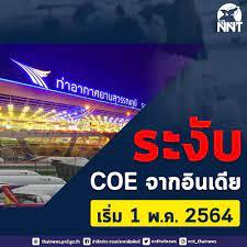 """ยกเลิก-ชะลอ"""" การออกหนังสือรับรองฯ ผู้ไม่มีสัญชาติไทย  ที่จะเดินทางกลับประเทศไทย จากอินเดีย ตั้งแต่ 1 พฤษภาคม 2564 นี้"""