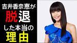 吉井香奈恵の最新おっぱい画像(6)