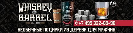 <b>Whiskey Barrel</b> подарочный <b>бочонок</b>-<b>конструктор</b> | ВКонтакте