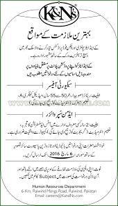 security officer admin supervisor jobs in k ns