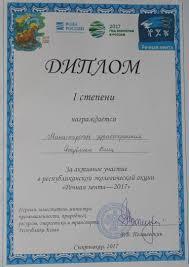 Сыктывкар Сотрудники отрасли здравоохранения Коми получили  Сотрудники отрасли здравоохранения Коми получили диплом i степени за участие в акции Речная лента