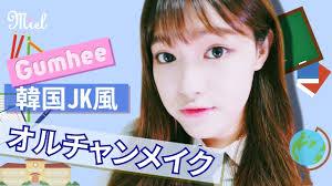 韓国の女子高生が実際愛用しているコスメって 韓国情報まとめ韓