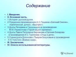 Презентация на тему Дуэль в русской литературе xix века  2 Дуэль в русской литературе xix века