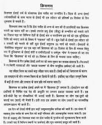 review of literature example mla example professional  essay on hockey my favorite sport in hindi m com