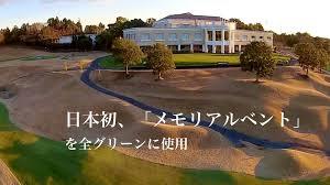 「成田ヒルズ 写真」の画像検索結果