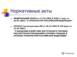 Презентация на тему Прокурорский надзор Нормативные акты  2 Нормативные