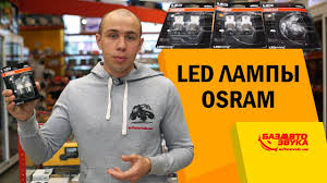 <b>LED лампы Osram</b> или <b>лампы</b> накаливания? Замена <b>ламп</b> в ...