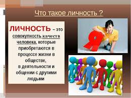 Презентация по обществознанию на тему Человек личность класс  ЛИЧНОСТЬ это совокупность качеств человека которые приобретаются в процесс