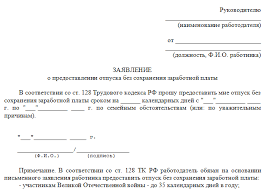 Заявление на отпуск на бессодержания ru Засчитывается ли работа по трудовому договору в стаж