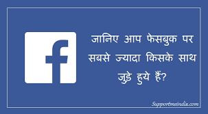 Kisne Kare Sabse Ko Hai Dekha Aapki Pata Facebook Kaise Jyada Profile