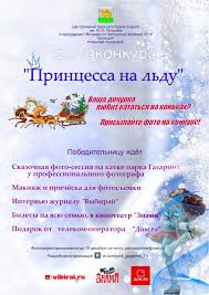 Реферат по фигурному катанию для класса Изображения Москва Реферат по фигурному катанию для 2 класса