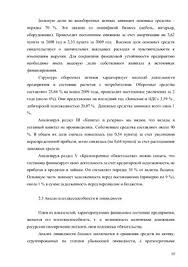 Отчет по преддипломной практике в гостинице doc Все для студента Отчет по преддипломной практике в гостинице