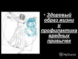Реферат на тему профилактика вредных привычек курения ru Спрей никоретте ульяновск