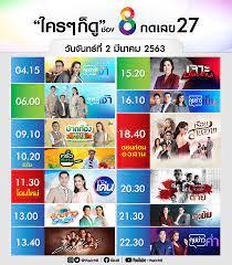 ข่าวช่อง 8 - ตารางออกอากาศ วันที่ 2 มีนาคม 63 #คุยข่าวเช้ารุ่งอรุณช่อง8 #คุย ข่าวเช้าช่อง8 #ข่าวเด่นช่อง8 #คุยข่าวเย็นช่อง8 #ข่าวเข้มช่อง8 #คุยข่าวค่ำ ช่อง8 #ช่อง8 #ข่าวช่อง8 #ใครๆก็ดูช่อง8กดเลข27