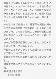 上水口姫香がラストアイドル辞退し坂道へ真相や高校中学彼氏の噂も大