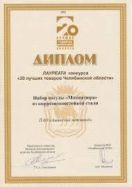 Признание  Диплом лауреата конкурса 20 лучших товаров Челябинской области Набор посуды Миниатюра из коррозионностойкой стали