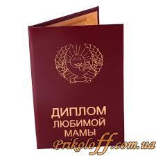 Диплом Любимой мамы купить в украине Киев Харьков Полтава  Диплом Любимой мамы