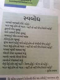 Suresh Dalal Gujrati Hindi Quotes Hindi Quotes Gujarati Quotes