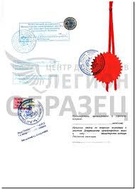Легализация для Марокко в СПБ Центральный офис Легион  spravka