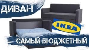 Самый <b>дешевый диван</b> из ИКЕА .СОЛЬСТА. Как и из чего он ...