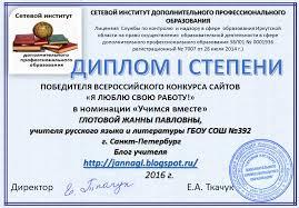 Блог учителя русского языка и литературы Жанны Павловны Глотовой  Награда