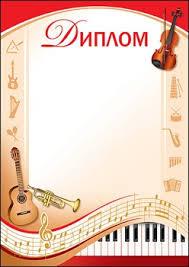 открытка Диплом выпускника детского сада Торговый дом  15 р