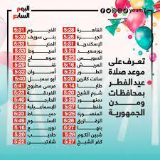 موعد صلاة العيد الفطر 2019 قطر