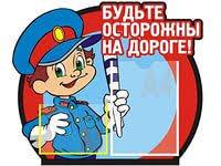 Картинки по запросу дорожная безопасность в детском саду